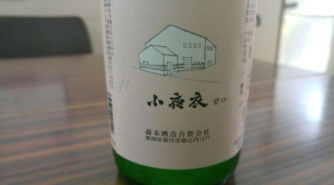 静岡県産地酒:森本酒造-小夜衣甘口特別純米