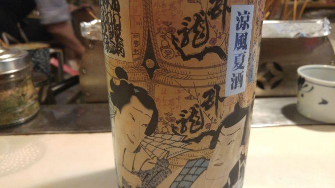"""静岡県産地酒:三和酒造・臥龍梅純米吟""""涼風夏酒"""""""