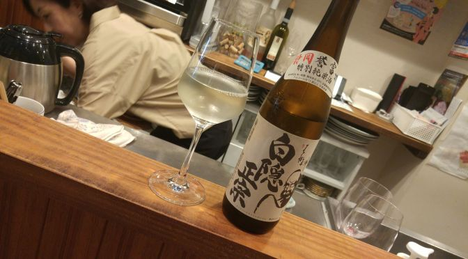静岡県産地酒:高嶋酒造・白隠正宗特別純米(静岡市・ワイン&酒バーLa Sommeliere・ラ ソムリエルで)!