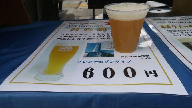 静岡県産地ビール:Aoi Brewing-月白風清エール(2016バージョン)