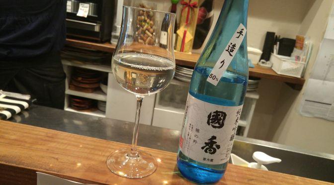 静岡県産地酒:国香酒造-純米吟醸(静岡市・ワイン&酒バーLa Sommeliere・ラ ソムリエルで)!