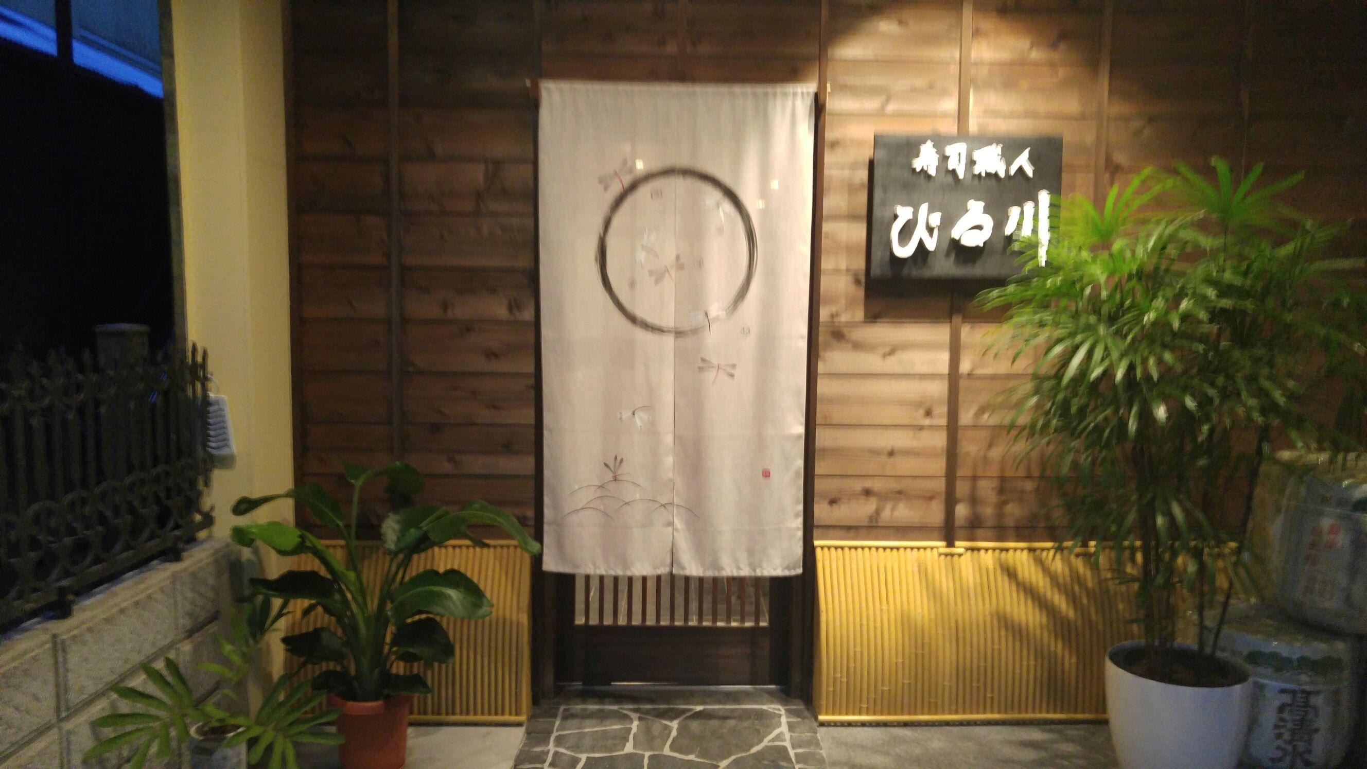 birukawa-sushishokunin-1