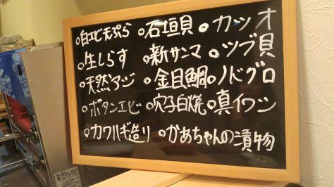 birukawa-sushishokunin-5