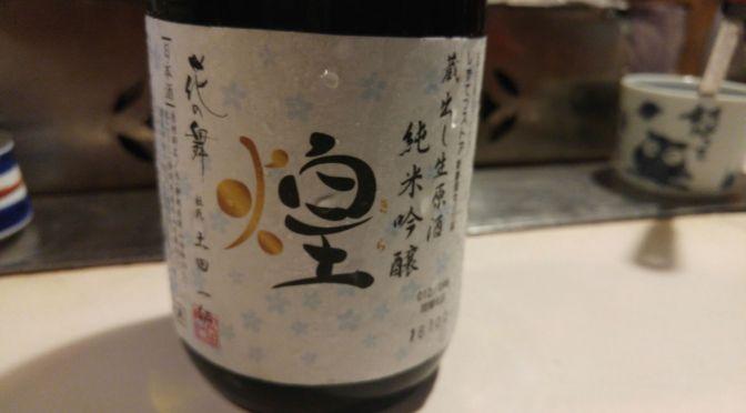 """静岡県産地酒:花の舞酒造-""""煌""""純米吟醸蔵だし生原酒"""