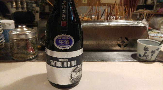静岡県産地酒:大村屋酒造-南部流 Satoru Hibino 55 若竹純米吟醸生原酒誉富士