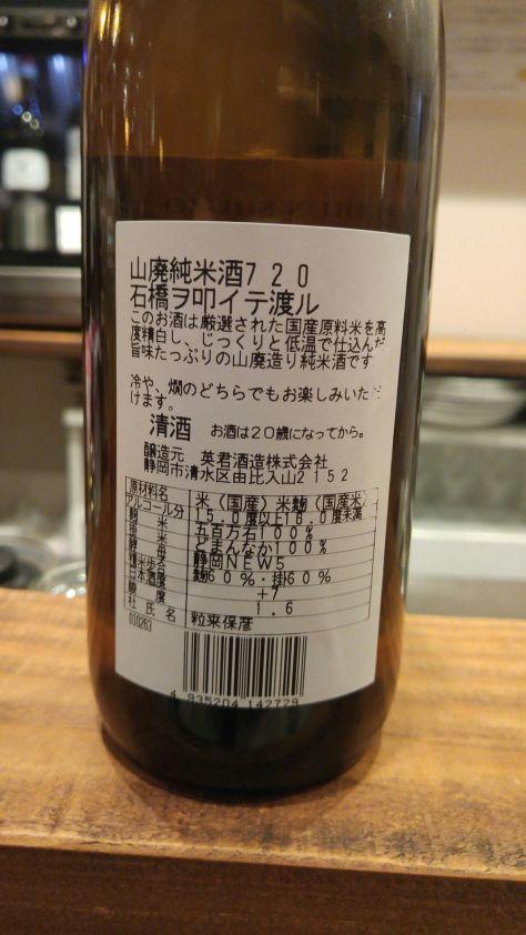 som-eikun-yamahai-5