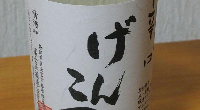 静岡県産地酒:ワンカップシリーズ 15)-富士正酒造・げんこつ