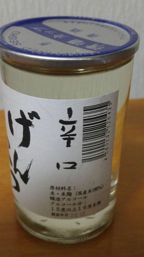 genkotsu-3