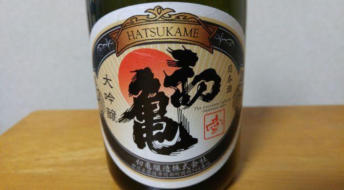 """静岡県産地酒:初亀酒造ー大吟醸原酒""""愛""""!"""