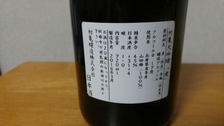 haysukame-ai-3