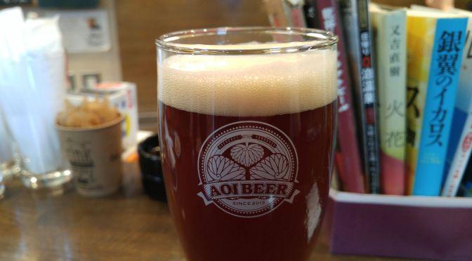 静岡県産地ビール:Aoi Brewery:-Alt (2017 年度ヴァージョン)